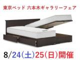 ★8/24(土)25(日)東京ベッド【六本木ギャラリー】『ご招待フェア』