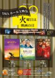 IMAホール上映会 火曜日は映画の日 第17回「王になった男」