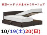 ★10/19(土)20(日)東京ベッド【六本木ギャラリー】『ご招待フェア』