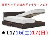★11/16(土)17(日)東京ベッド【六本木ギャラリー】『ご招待フェア』