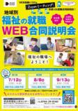 第1回 福祉の就職WEB合同説明会 【オンライン開催】