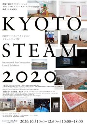 KYOTO STEAM 2020 国際アートコンペティション スタートアップ展