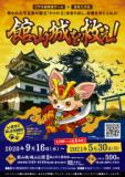 リアル謎解きゲーム×里見八犬伝「館山城を救え!」