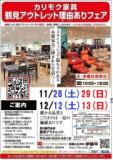 ★12/12(土)13(日)カリモク家具鶴見アウトレット【理由(ワケ)ありフェア】