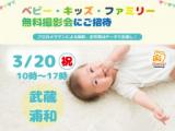 3/20 武蔵浦和【無料】ベビー・キッズ・ファミリー撮影会