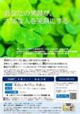 【5/8体験セミナー】心理カウンセリング力養成オンライン基礎講座