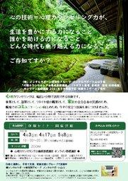 【5/22体験】心理カウンセリング力養成オンライン基礎講座