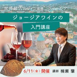 【2021/6/11(金)開催】ジョージアワインの入門講座