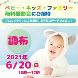 6/20 ☆調布☆【無料】ベビー・キッズ・ファミリー撮影会♪