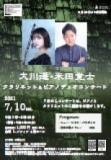 大川遥・米田覚士 クラリネット&ピアノデュオコンサート