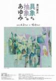 世田谷美術館分館 清川泰次記念ギャラリー 「具象から抽象へのあゆみ」 | 世田谷区