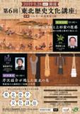 東北6県の未知なる魅力を学ぶ時間【第6回】東北歴史文化講座