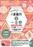 地域演劇交流イベント #演劇的な一日 in 大塚2020