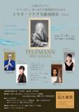 G.Ph.テレマン リコーダー、オーボエと通奏低音のための トリオ・ソナタ全曲演奏会 その1