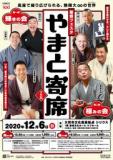 9月2日先行発売開始!《やまと日本の至芸シリーズ》落語フェスタ やまと寄席~その五~ 極みの...