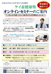 10/25(日)開催!ケイ素健康塾 無料オンラインセミナー