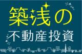 【秋田県】富裕層は節税上手!【参加特典QUOカード3000円分プレゼント】