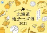 北海道地チーズ博2021