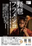 Lコンサート 琵琶フラメンコ 現代の吟遊詩人に学ぶ東と西の魂の音楽
