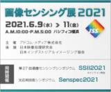 画像センシング展2021 | パシフィコ横浜にて開催 - 6月9(水)~11日(金)