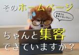 【3/6 八王子】ネット集客の応急処置『3ポイントチューニング』