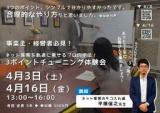 【4/16 八王子】ネット集客を軌道に乗せるプロの手法!3ポイントチューニング体験会