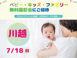 ☆川越☆【無料】7/18(日)ベビー・キッズ・ファミリー撮影会♪