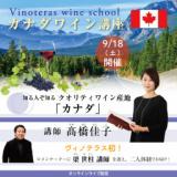 【2021/9/18(土)開催】カナダワイン講座