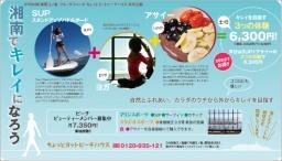 毎週土日はヨガ+SUP+アサイー 江ノ島のダイエットフィットネススポーツ!|湘南のちょっとヨッ...