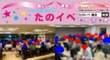 6月婚活 訳ありイベント(バツ1、子供有)
