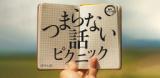 創作ピクニック部 Vol.19「つまらない話ピクニック」