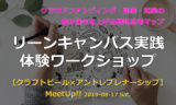 『クラフトビール×アントレプレナーシップ』MeetUp!!『リーンキャンバス』イマドキ事業企画の新...