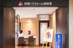 ハウスクエア横浜 新築・リフォーム相談【10月】<LINE・電話・オンライン相談可>
