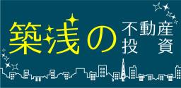 【栃木県】アリとキリギリスの不動産投資術