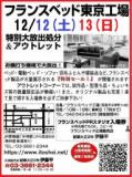 ★12/12(土)13(日)フランスベッド・東京工場『ファクトリーセール』