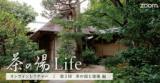長野佳嗣 / オンラインレクチャー / 茶の湯Life「茶の湯と建築 編」 / 2020.12.12 / ART GALLER...