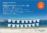 白良浜deひらひらTシャツアート展 作品募集(8月末〆切)