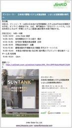 ジンコソーラー 日本向け蓄電システムを製品発表 いよいよ自家消費の時代へ