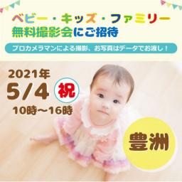 5/4 ☆豊洲☆【無料】ベビー・キッズ・ファミリー撮影会