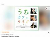 【オンラインイベント】うちカフェライブ 12th gig