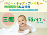 ★三鷹★【無料】10/17(日)☆ベビー・キッズ・ファミリー撮影会♪