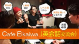 【水曜夜・中野】カフェ英会話 ~ワンコインで英語を楽しく話そう!!~ 【東京】