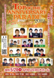 K-PRO15周年特別記念興行『TOP OF THE ANNIVERSARY PARADE 2019』