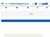 東京都多摩労働カレッジ | セミナー・労働教育 | TOKYOはたらくネット