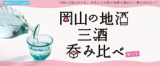 岡山の地酒 三酒呑み比べセット