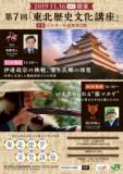 東北6県の未知なる魅力を学ぶ時間【第7回】東北歴史文化講座