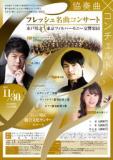 フレッシュ名曲コンサート協奏曲×コンチェルト〜水戸博之&東京フィルハーモニー交響楽団
