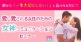 【都内12/16】愛し愛される女性のための女神コミュニケーションセミナー