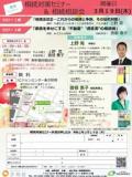 【東京】2部構成「相続税改正-これからの相続と争族」「家族を幸せにする不動産・遺言書の相続...