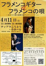 フラメンコギター&フラメンコの唄・チャリティコンサート